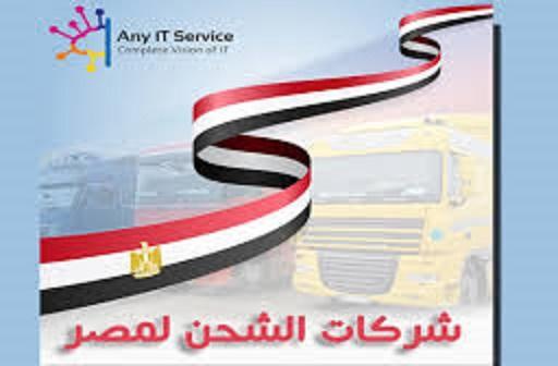 أسعار وعناوين افضل شركات الشحن في مصر 2021