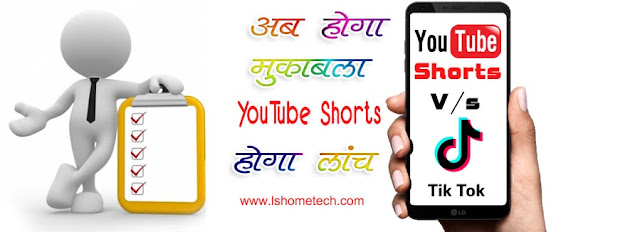 What is Google Shorts app? YouTube Shorts