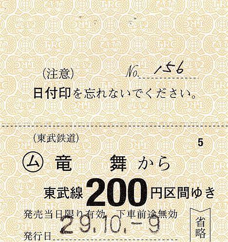 東武鉄道 常備軟券乗車券38 小泉線 竜舞駅(2017年)