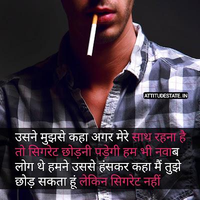 smoking status whatsapp hindi