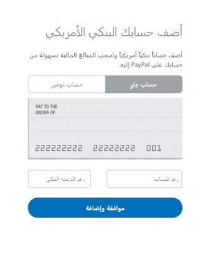 طريقة-حصرية-لربط-بنك-payoneer-بحساب-paypal-طريقة-ناجحة-100100