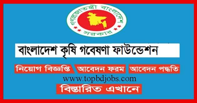 BKGF Job Circular 2021