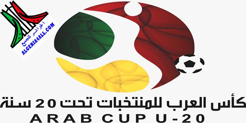 كاس امم العرب 2020