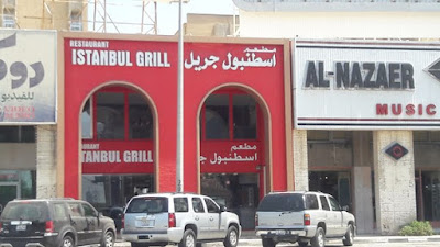 مطعم اسطنبول جريل حولي