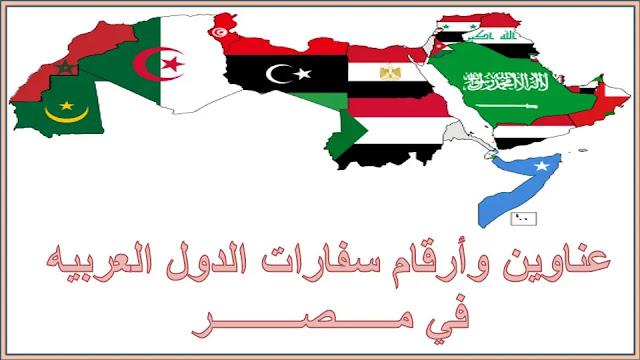 اماكن وعناوين و ارقام سفارات الدول العربيه في مصر   عناوين مهمه 2020