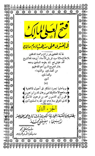 فتح العلی المالک فی الفتوی علی مذهب الامام مالک