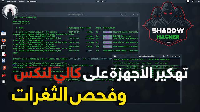 شرح تهكير الأجهزة على Kali linux