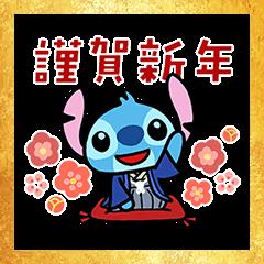Stitch New Year's Omikuji Stickers
