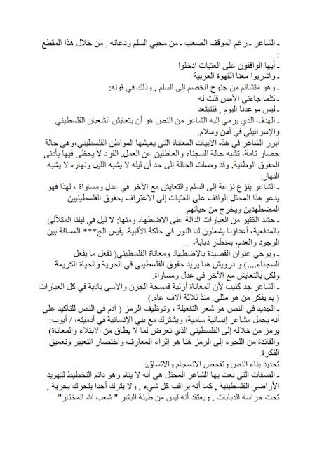 تحضير درس حالة حصار في اللغة العربية للسنة الثالثة الثانوي العلمي 4