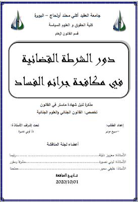 مذكرة ماستر: دور الشرطة القضائية في مكافحة جرائم الفساد PDF