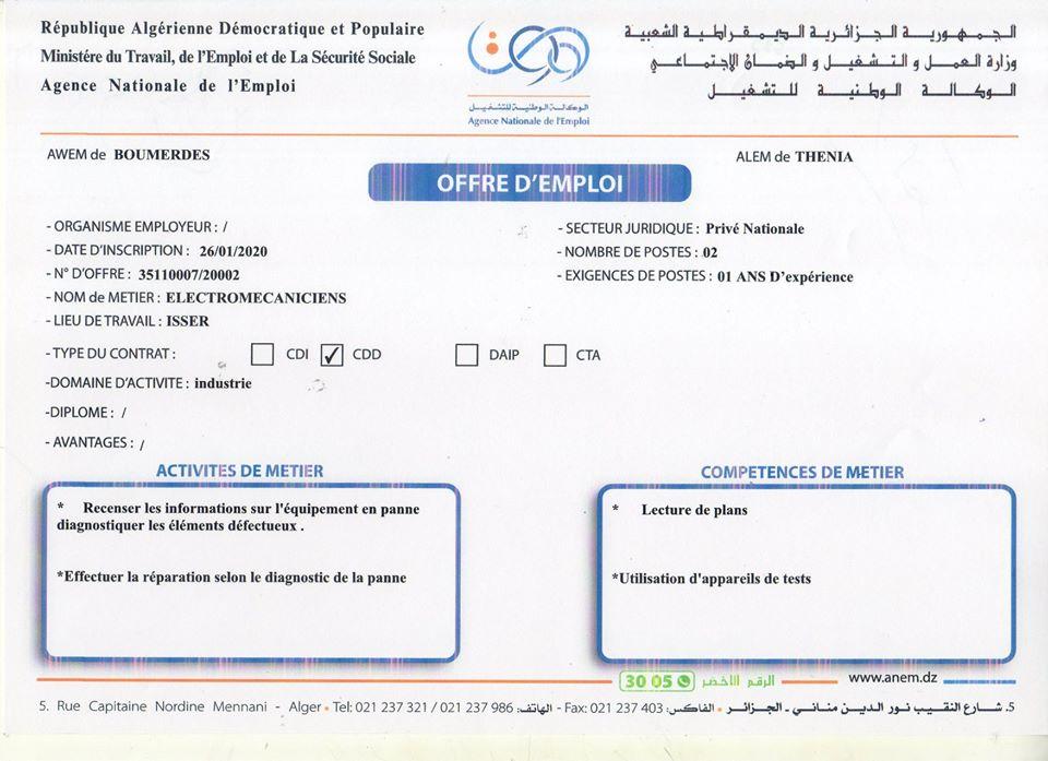 اعلان توظيف بمؤسسة خاصة وطنية بيسر ولاية بومرداس