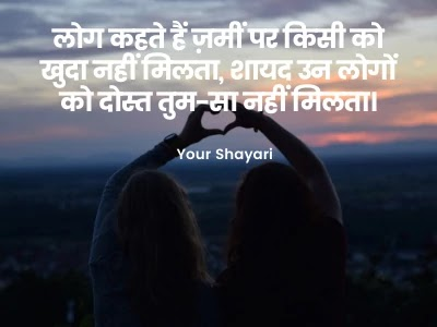 Best Friends Shayari