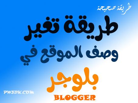 الطريقة الصحيحة لتغير وصف الموقع علي منصات مدونات بلوجر بشكل صحيح blogger 2022