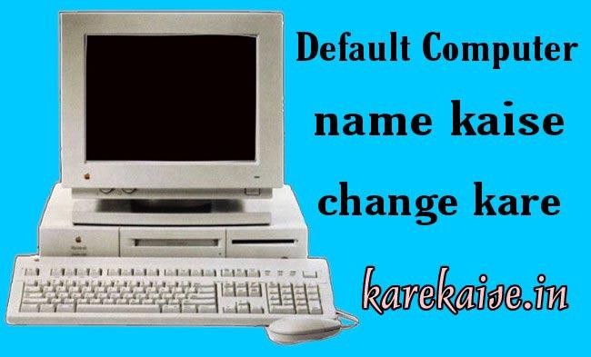 Default Computer name kaise change kare?