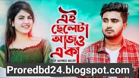 Ei Chele Ta Ajo Eka (এই ছেলেটা আজও একা) Atif Ahmed Niloy Bangla New Song 2021
