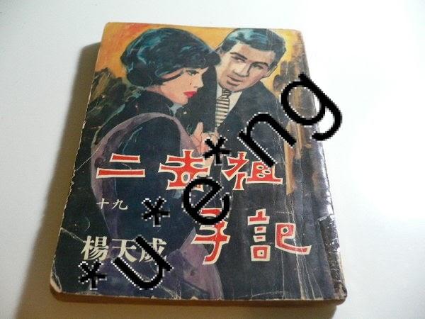 香港作家書與影: 楊天成《二世祖手記》第十九集