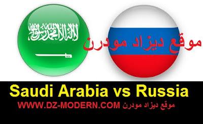 مباراة السودية روسيا كأس العالم 2018 اليوم match Saudi Arabia vs Russia