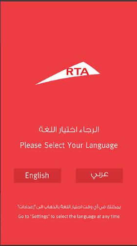 تحميل تطبيق RTA Dubai