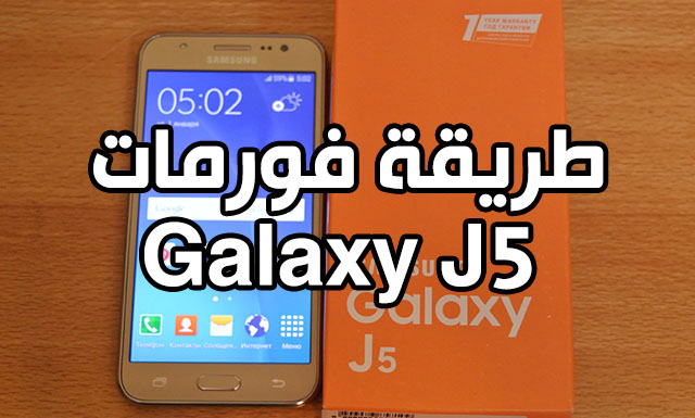 طريقة عمل فورمات لجهاز Galaxy J5
