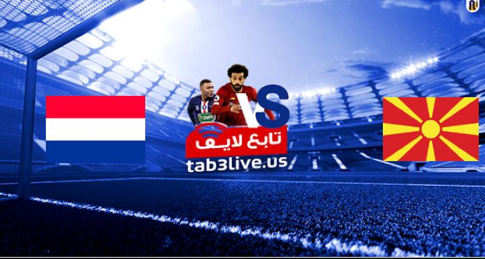 نتيجة مباراة هولندا ومقدونيا الشمالية اليوم 2021/06/21 الأمم الأوروبية