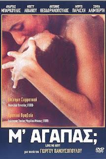 M' agapas? (1989)