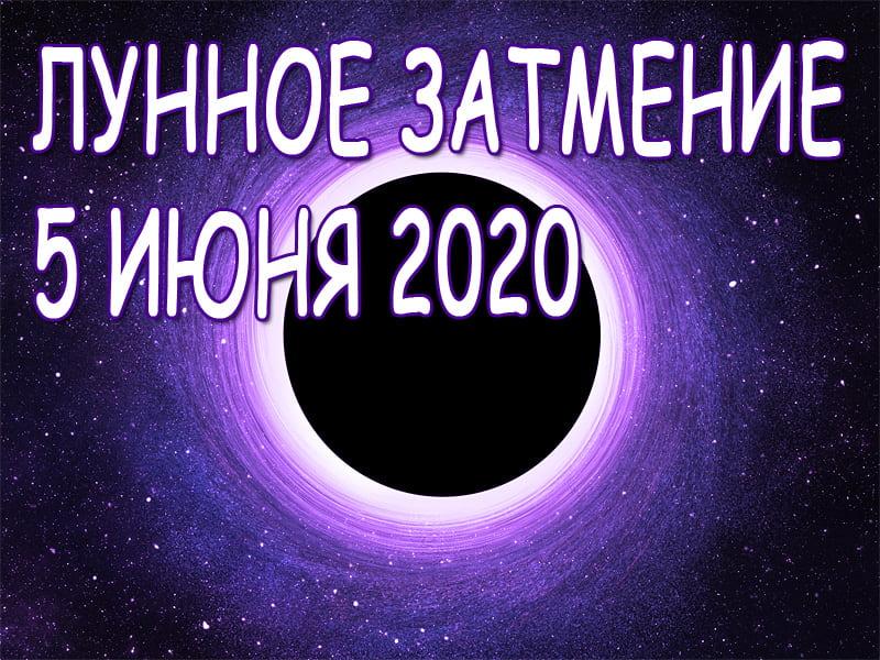Лунное затмение 5 июня 2020