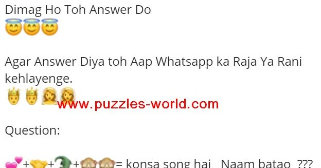 💕+🤝+🐊+🙈🙈= konsa song hai Naam batao ??? | Puzzles World