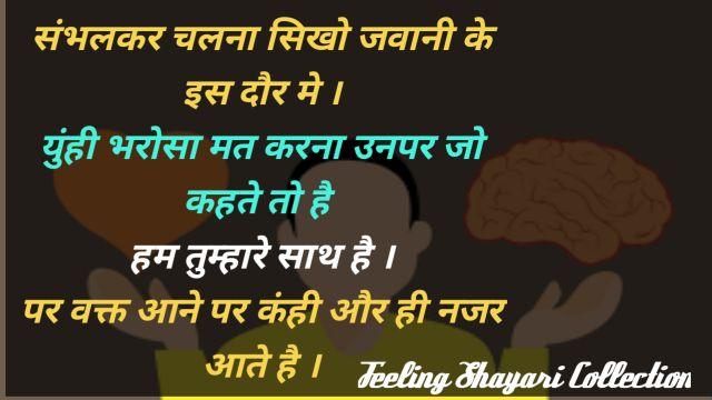 Hindi SMS 2021 Shayari