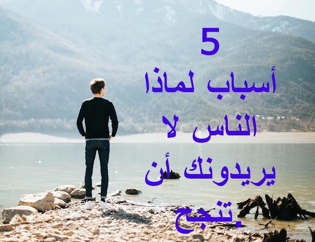 5 أسباب لماذا الناس لا يريدونك أن تنجح.