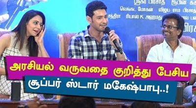 I don't Know the Spelling of Politics: Mahesh Babu | Spyder Press Meet