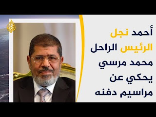 حصريا .. نجل محمد مرسي يكشف للجزيرة مباشر كيف تعامل النظام مع وفاة والده
