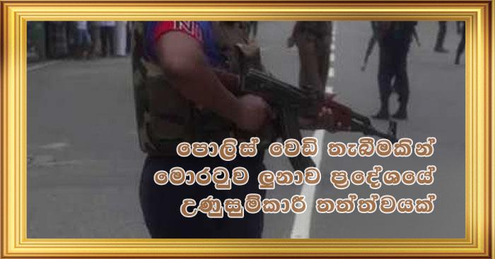 https://www.gossiplanka.com/2020/07/police-gun-fire-in-moratuwa.html