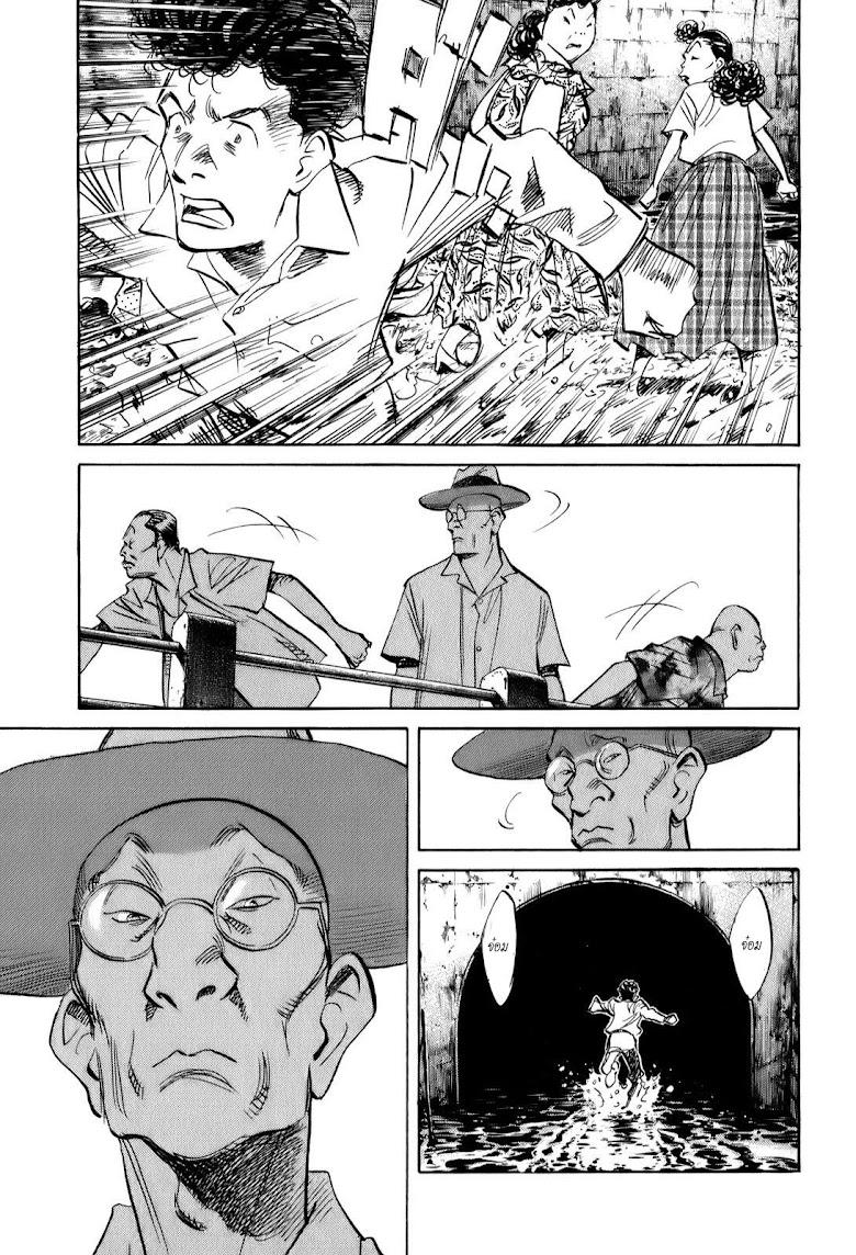 Billy Bat - หน้า 19