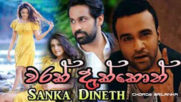 Warak Dakkoth Ae Chords, Sanka Dineth Chords, Warak Dakkoth Ae Song Chords, Sanka Dineth Songs Chords,