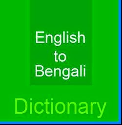 Bangla Dictionary