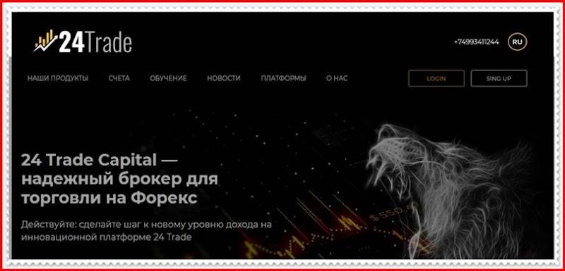 Мошеннический сайт 24trade.capital – Отзывы, развод! Компания 24 Trade Capital мошенники