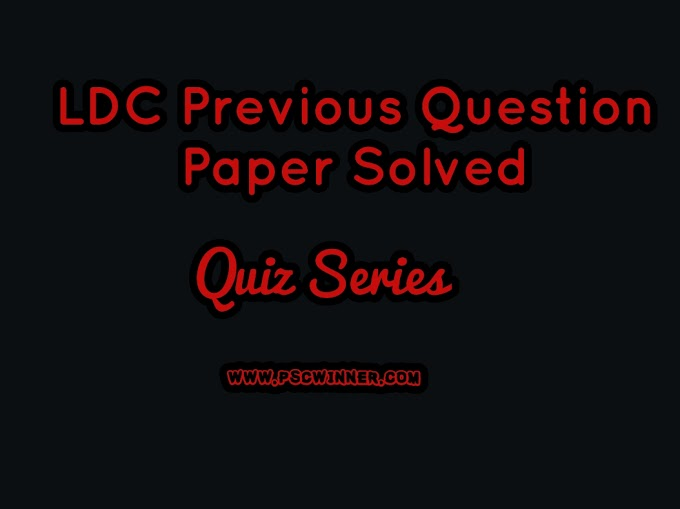 LDC Previous Question Paper Quiz