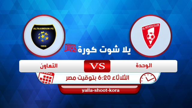 alwehda-saudi-vs-altaawon