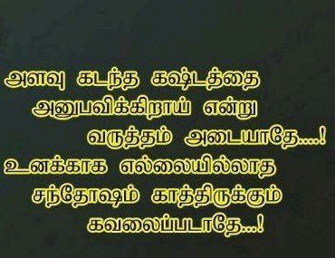 Tamil Quotes In