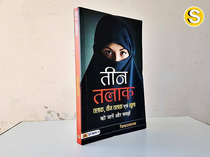 teen-talaq-hindi-book-review