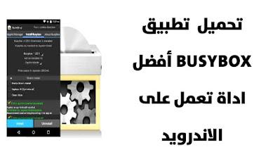 تحميل  تطبيق BusyBox أفضل اداة تعمل على الاندرويد