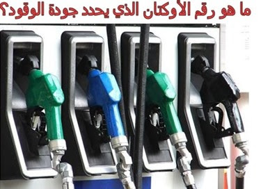 ما هو رقم الأوكتان الذي يحدد جودة الوقود؟