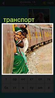 транспорт в виде поезда из которого выглядывают пассажиры на ходу 667 слов 16 уровень