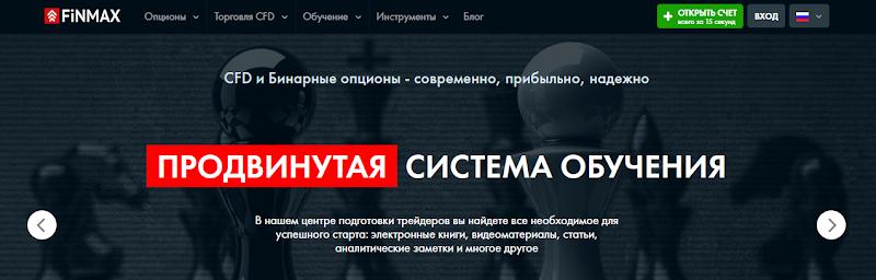 Мошеннический сайт ru.finmaxbo.com/ru – Отзывы, развод. Компания FinMax мошенники