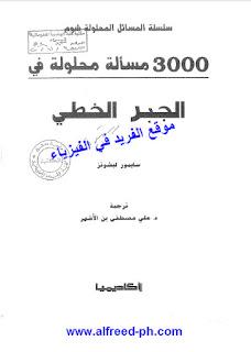 تحميل كتاب 3000 مسألة محلولة في الجبر الخطي pdf، سلسلة المسائل المحلولة ، ملخصات شوم ، كتب رياضيات عربية ومترجمة ، رابط مباشر مجانا