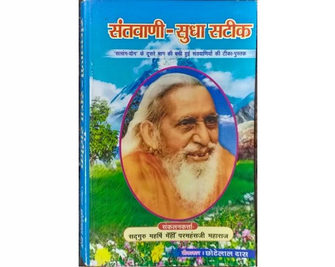 LS05  Santwani-Sudha Sateek ।। इसमें 39 संतों के वाणियो का सटीक पुस्तक।