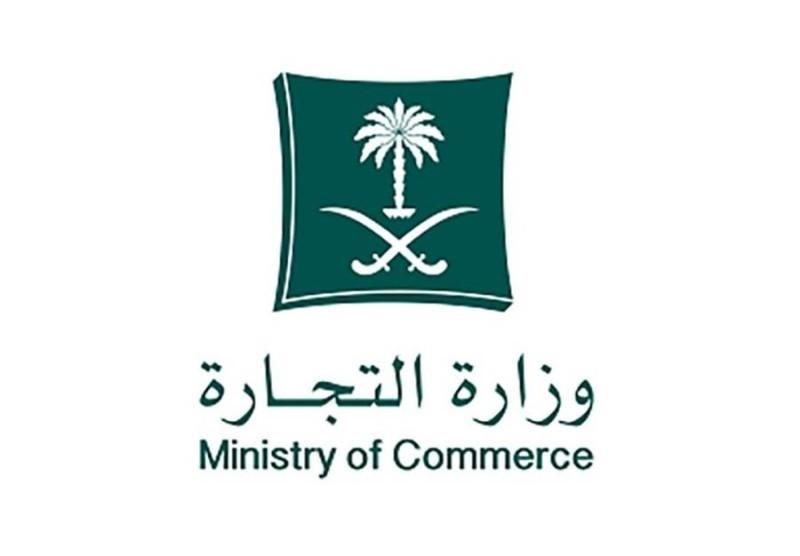 رقم وزارة التجارة السعودية الموحد المجانى للشكاوى 1442
