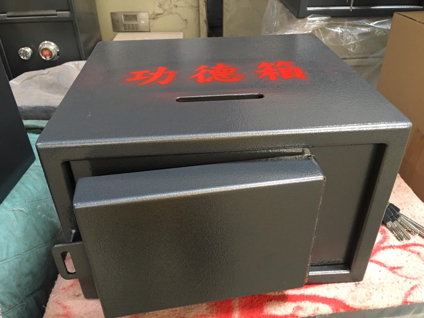 功德保險箱