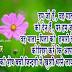 Hindi Suvichar on Mata Pita, Parents Whatsapp Status