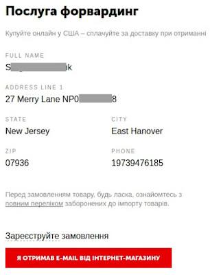 Адрес для доставки NPShopping.com